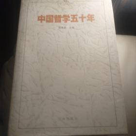 中国哲学五十年