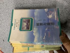 邮票与南京——可爱的南京丛书