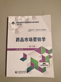 药品市场营销学(第2版)