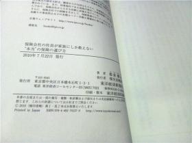 保険会社の社員が家族にしか教えない  本当の保険の選び方 2010年 32开平装  原版日文 图片实拍