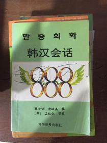 韩汉会话888