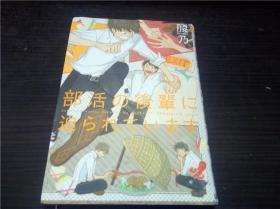 部活の後辈に迫られています 腰乃著 2012年 32开平装  原版日文 图片实拍