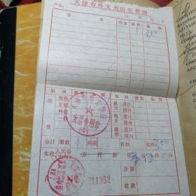 天津市外文书店发货票