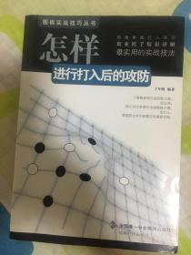 围棋实战技巧丛书:怎样进行打入后的攻防