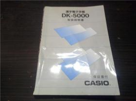 汉字电子手帐 DK-5000 取扱说明书 CASIO 1989年 32开平装  原版日文 图片实拍
