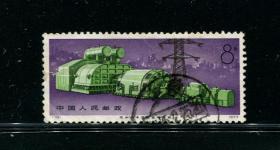 编号78机器信销邮票