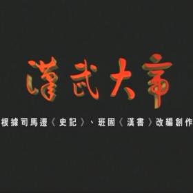 原盘电视剧汉武大帝陈宝国版 58集全 盒装29碟 DVD5光盘碟片
