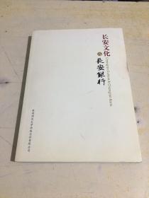 长安文化与长安银行