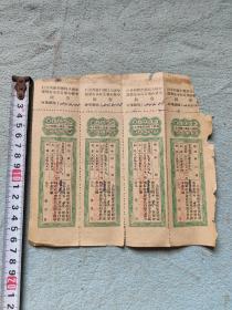 1951年罗定县中奖存单四联