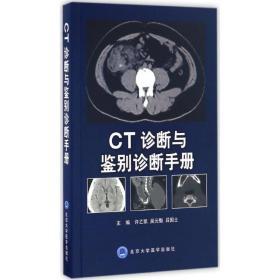 CT诊断与鉴别诊断手册许乙凯北京大学医学出版社9787565914928