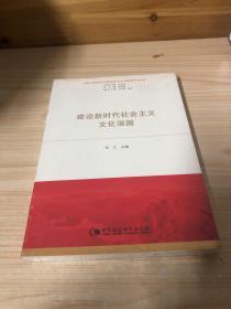 建设新时代社会主义文化强国
