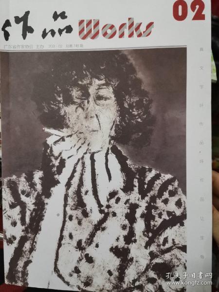 作品杂志,2021年2,有夏榆的长篇小说飞马般的灵魂
