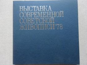 78现代苏联绘画
