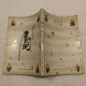 蔡志忠漫画—唐诗说,悲欢的歌者(32开)平装本,1990年一版一印
