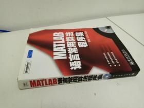 MATLAB语言常用算法程序集