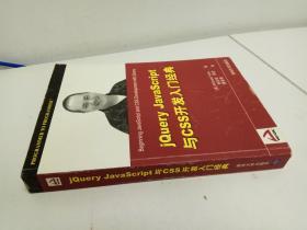 jQuery JavaScript与CSS开发入门经典