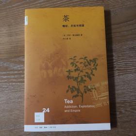 茶:嗜好、开拓与帝国(新知文库24)