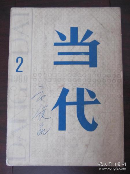 当代 1980年2月 封二刘少奇木刻画