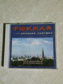 中国杭州大典,电子图书,光盘,CD-ROM