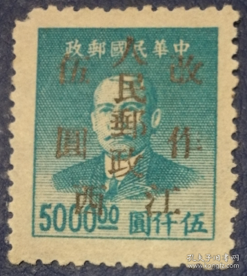 解放区邮票,华中区1949年孙中山像加盖江西人民邮政 ,民C