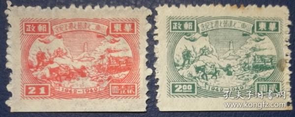 解放区邮票,华东区1949年二七建邮,2枚价,民C