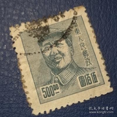 解放区邮票,华东区1949年三一版毛泽东像500元,伟人名人,民C