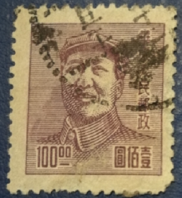 解放区邮票,华东区1949年三一版毛泽东像100元,伟人名人,民C ,