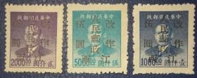 解放区邮票,华中区1949年孙中山像加盖江西人民邮政,3枚,民C