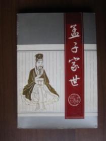 孟子家世(1991年第一版一次印刷)