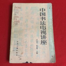 中国书法电视讲座