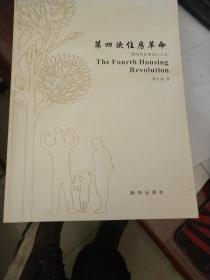 第四次住房革命
