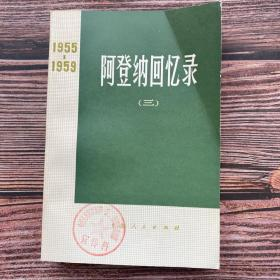 阿登纳回忆录(三)