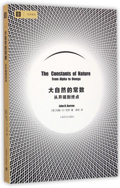 大自然的常数:从开端到终点