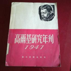 高尔基研究年刊(1947)