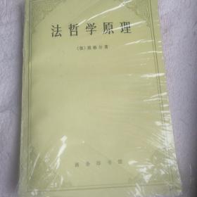 法哲学原理:或自然法和国家学纲要 [1979年初版]