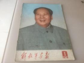 解放军画报  1970年第1期