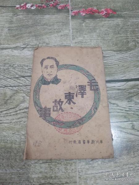 红色经典――1946年7月华北新华书店初版初印本《毛泽东故事》一册全。太行第四专署干校藏书。不同于《毛泽东的故事》初版初印本首现 。