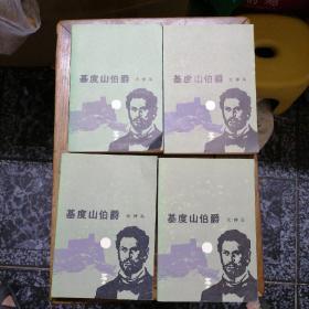 基督山伯爵(1、2、3、4)全4册