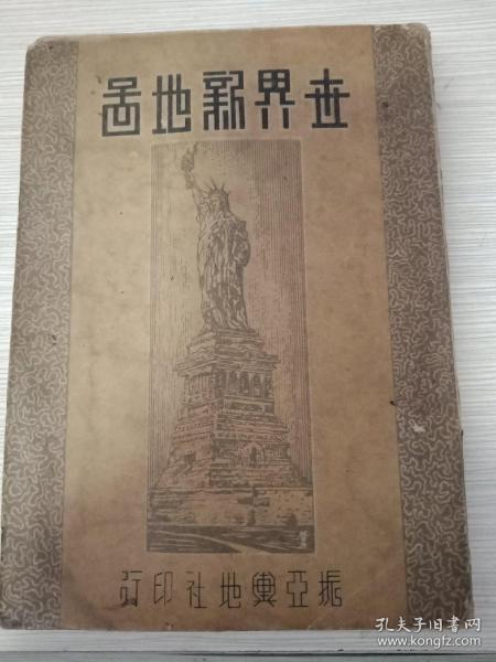 世界新地图(中华民国三十五年八月改订第一版,书脊处少有开裂)