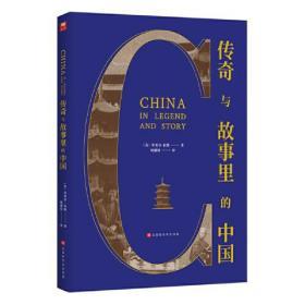 传奇与故事里的中国
