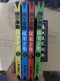 福尔摩斯探案全集四册全