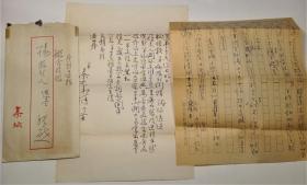 前故宫博物院院长 秦孝仪亲笔书信 │ 一信一函+回复草稿