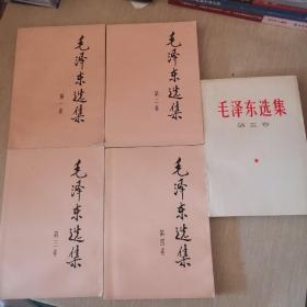 毛泽东选集1—5全五卷(第5卷一版一印1-4第2版1印)