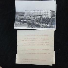 1971年新华社新闻展览照片•《亚非乒乓球友好邀请赛》•新闻展览照片•存6张带红印说明条6张!