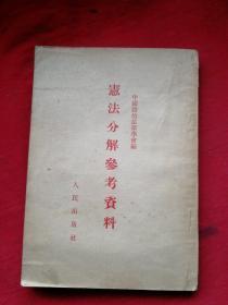 宪法分解参考资料(1954年一版一印)