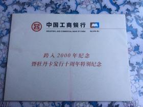 跨入2000年纪念暨牡丹卡发行十周年特别纪念