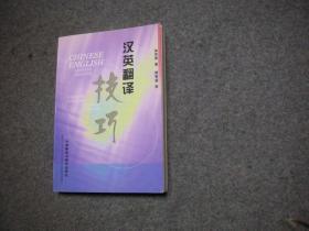 汉英翻译技巧