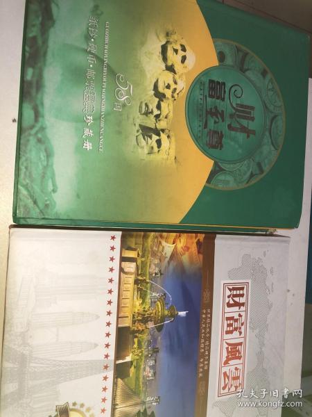 财富至尊和财富风云2册邮票合售