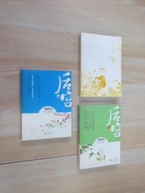 后宫·甄嬛传(壹、叁、肆)     3本合售详见图片