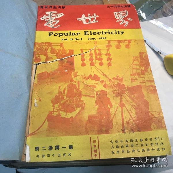 电世界第二卷十二册合订本 买家仔细看图,付款前如有问题请及时联系卖家,售出后不退不换